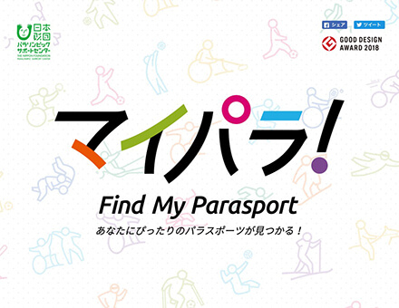 マイパラ! Find My Parasport